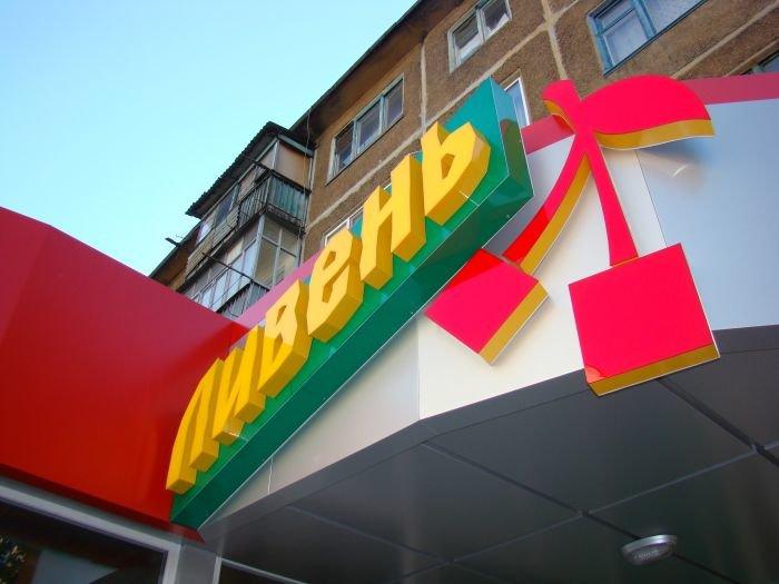 Рекламный цех города Красноармейска – качество, проверенное временем, фото-13