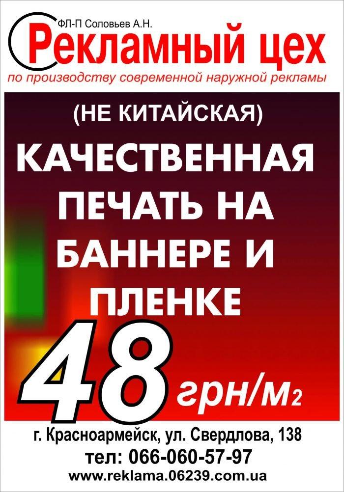 Рекламный цех города Красноармейска – качество, проверенное временем, фото-1