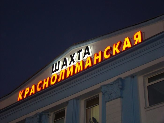 Рекламный цех города Красноармейска – качество, проверенное временем, фото-14