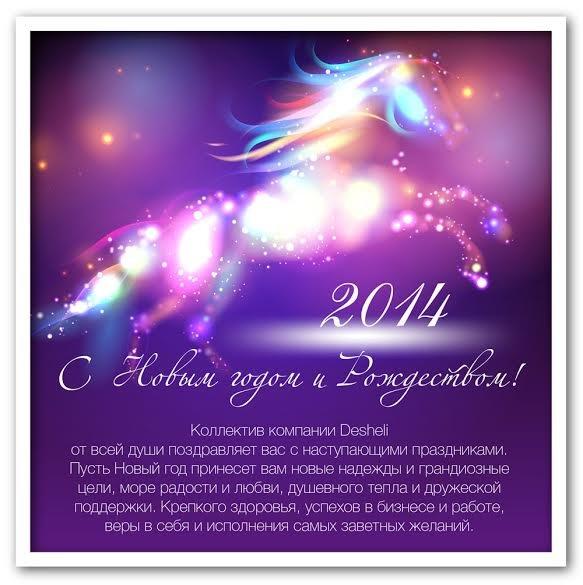 Поздравление с Новым годом от косметологической клиники «Desheli», фото-1