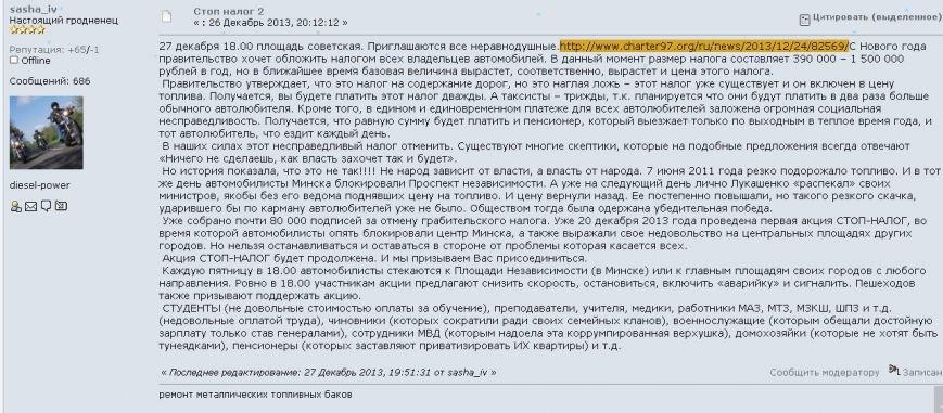 стоп_налог_гродно