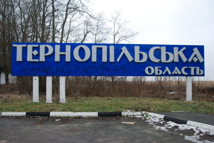 Тернопільську область перейменували (фото), фото-2