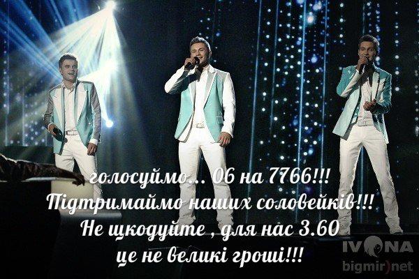 """Один крок до 2 мільйонів гривень – сьогодні оголосять глядацький вердикт """"Тріоді"""" (фото), фото-1"""