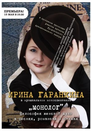 74_monolog