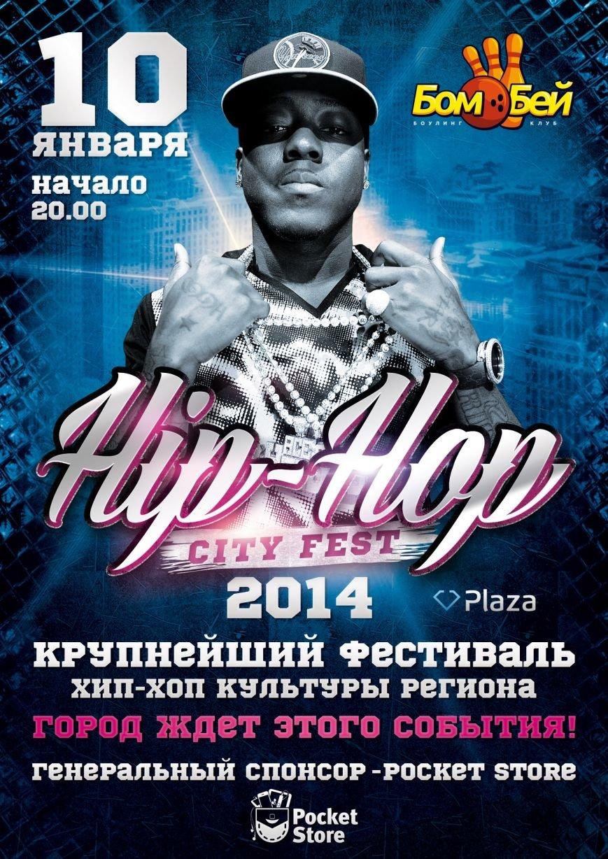 Не пропусти самый громкий Hip-Hop фестиваль Мариуполя, фото-1