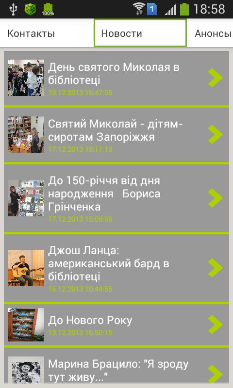 Screenshot_2013-12-19-18-58-55[1].png
