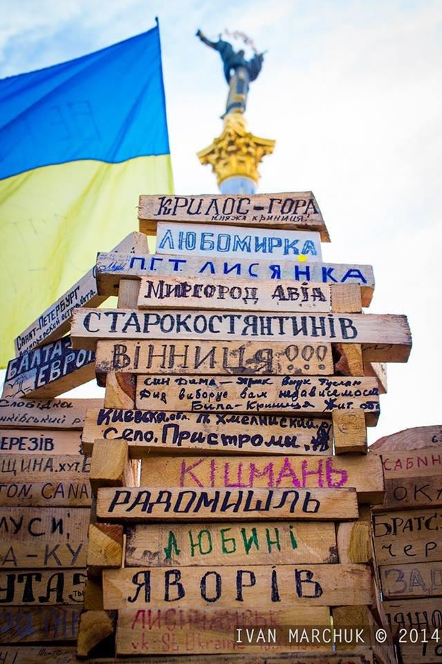 На столичному Євромайдані з'явився «Радомишль», фото-1