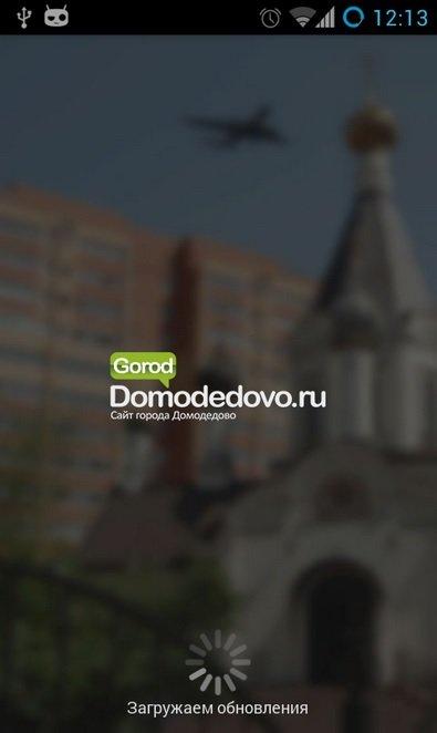 GorodDomodedovo теперь на Ваших смартфонах на Android, фото-1
