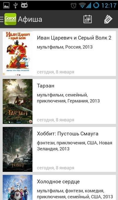 GorodDomodedovo теперь на Ваших смартфонах на Android, фото-7
