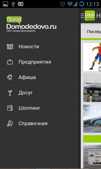 GorodDomodedovo теперь на Ваших смартфонах на Android, фото-2