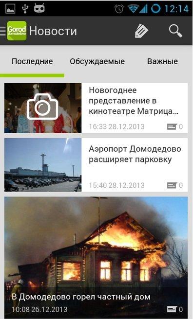 GorodDomodedovo теперь на Ваших смартфонах на Android, фото-3