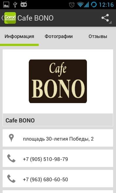 GorodDomodedovo теперь на Ваших смартфонах на Android, фото-5