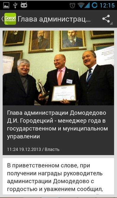 GorodDomodedovo теперь на Ваших смартфонах на Android, фото-4