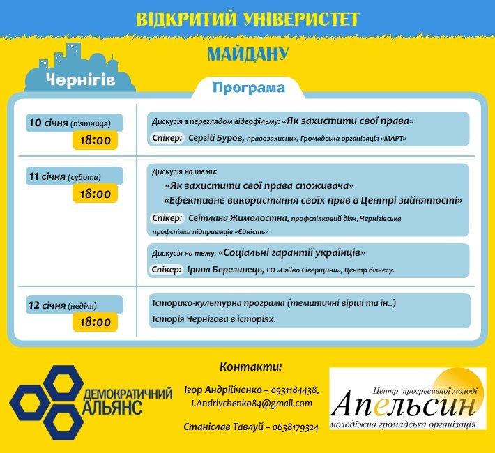 Афіша_ університет Євромайдан