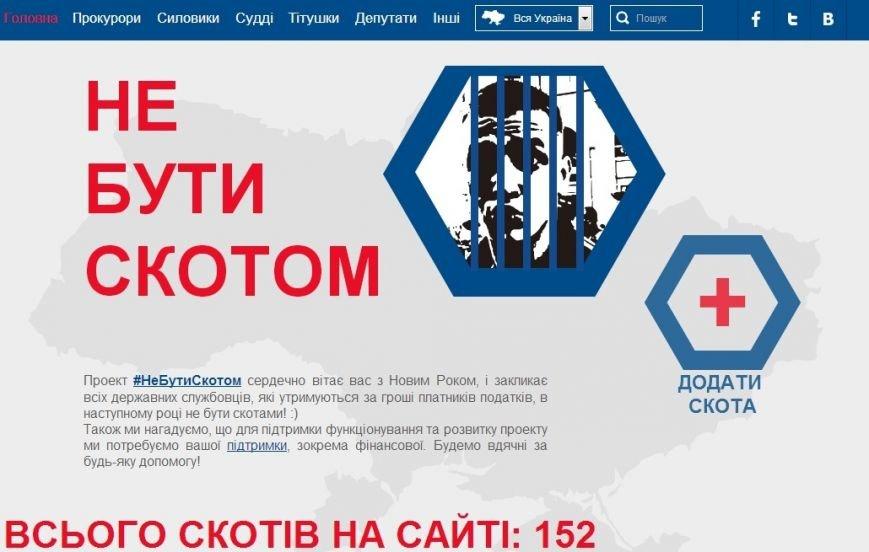 В Украине стартовал интернет-проект «Не быть скотом», в который уже попали двое запорожцев (ФОТО), фото-1