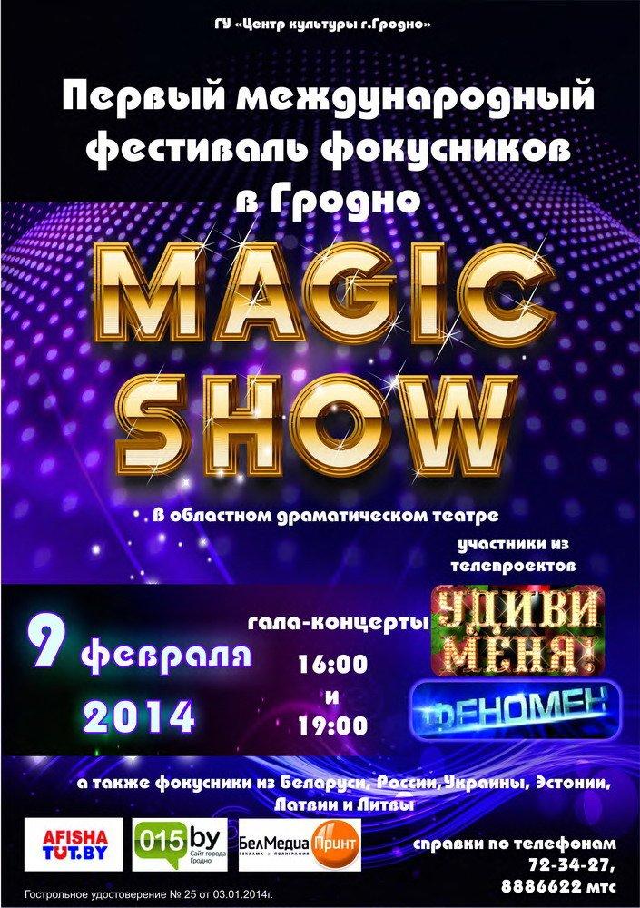 афиша маджик шоу в Гродно
