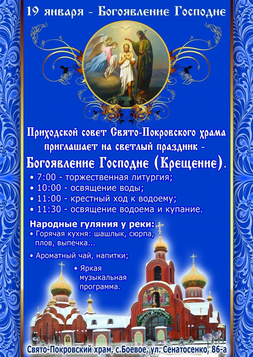 Приглашение_крещение 2014