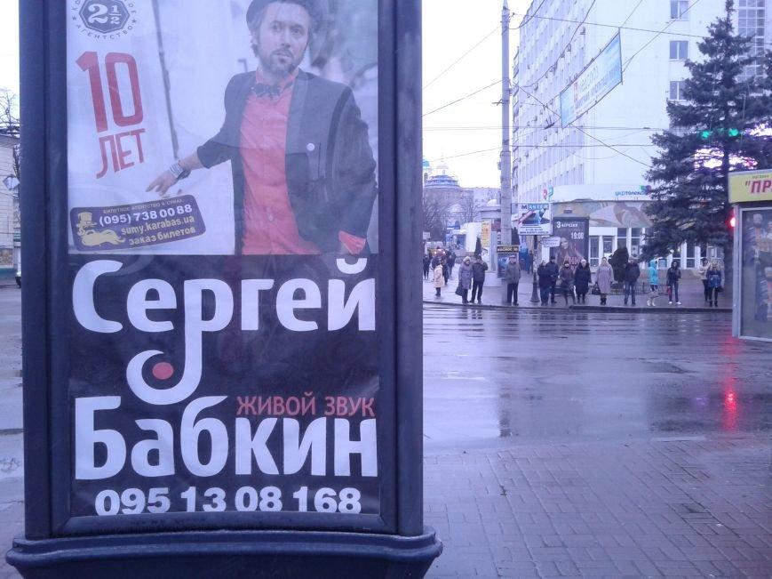 Сумская мэрия против рекламы: «гробы» остались на своем месте (ФОТО), фото-1