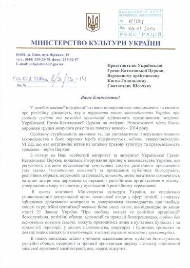 Влада готує релігійний конфлікт, який може спровокувати віруючих Тернопільщини, фото-1
