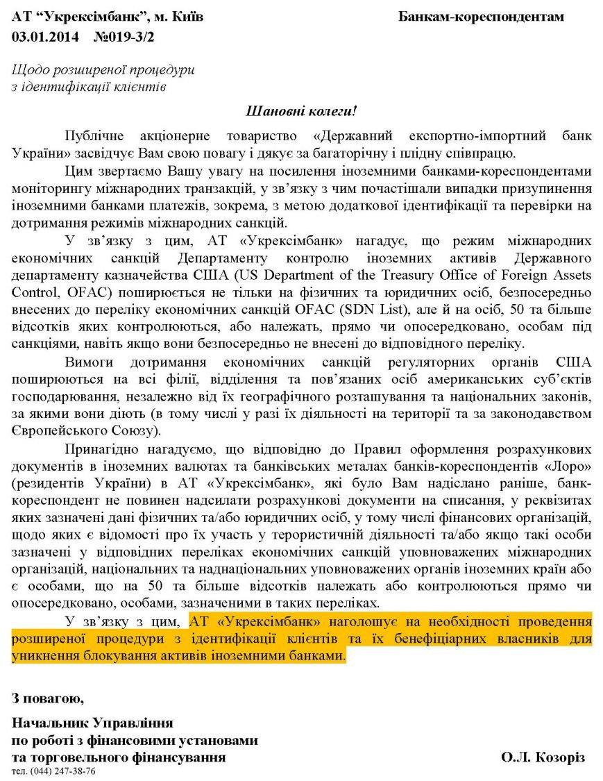 Санкции против украинских чиновников вступают в силу? Американцы начали блокировать платежи отечественных банков, фото-1