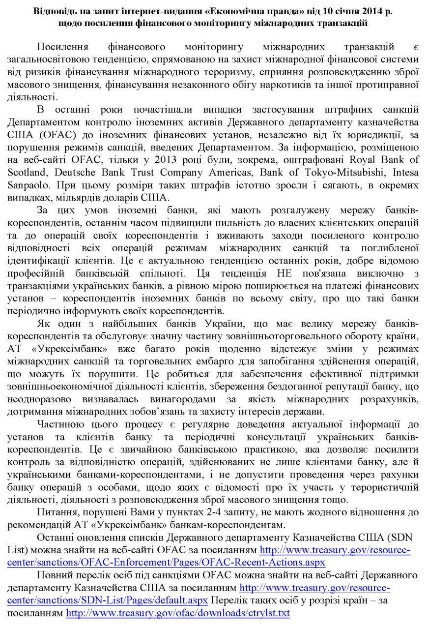 Санкции против украинских чиновников вступают в силу? Американцы начали блокировать платежи отечественных банков, фото-3