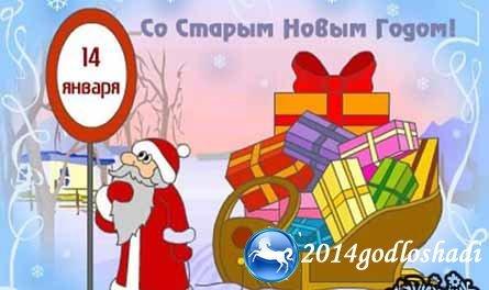 1383050190_stariy-noviy-god-1