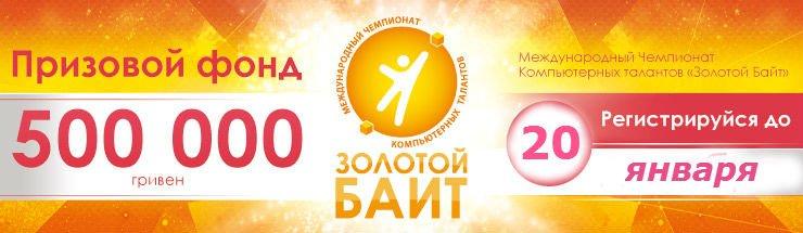 ТОРОПИТЕСЬ! Дарим 500 000 грн для талантливой молодежи!, фото-2