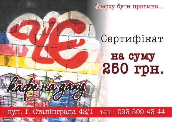 «Любовь в городе ЧЕ» ищет в Черкассах влюбленные пары, фото-2