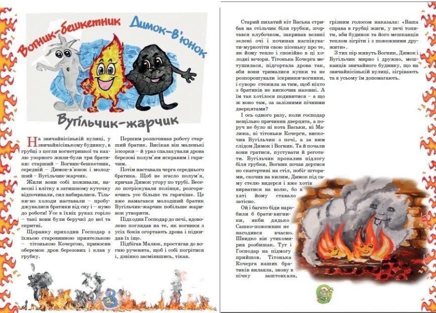 Іллюстрації  до казки - Ірина Мовчан