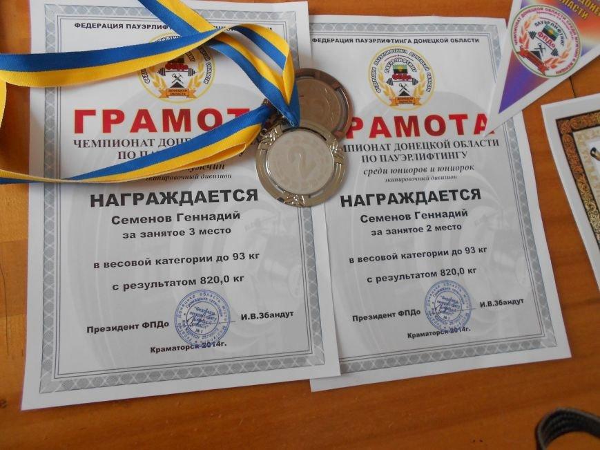 Мариупольские спортсмены завоевали золото на чемпионате по пауэрлифтингу (ФОТО), фото-4