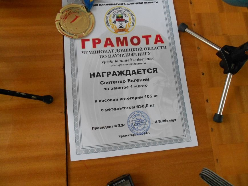 Мариупольские спортсмены завоевали золото на чемпионате по пауэрлифтингу (ФОТО), фото-6