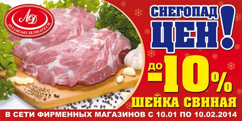 бигборд  шейка свиная 6000х3000