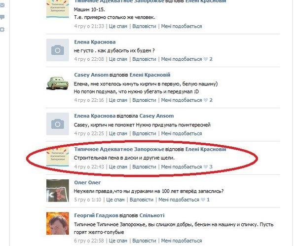 Порча машины Артюшенко планировалась в соцсетях (ФОТО), фото-1