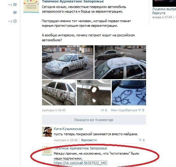 Порча машины Артюшенко планировалась в соцсетях (ФОТО), фото-2