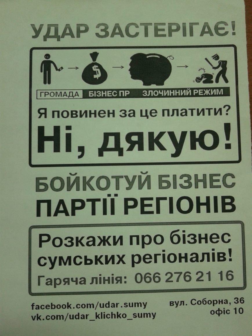 Сумская оппозиция просит «стучать» на бизнес регионалов (ФОТО), фото-1