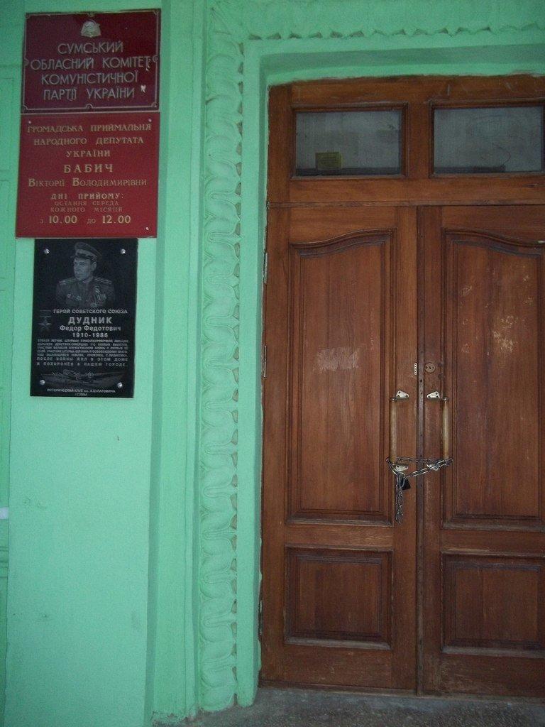 Сумские активисты повесили замок на дверь офисов Партии регионов и Коммунистической партии Украины (ФОТО), фото-1