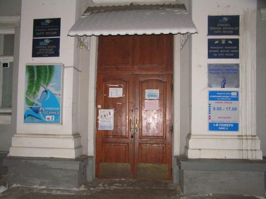 Сумские активисты повесили замок на дверь офисов Партии регионов и Коммунистической партии Украины (ФОТО), фото-2
