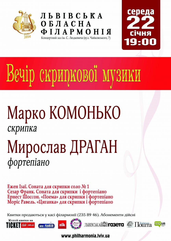 2014 01 22 Комонько