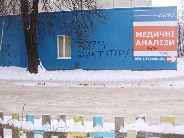gr_21.01.2014_diktatura_05