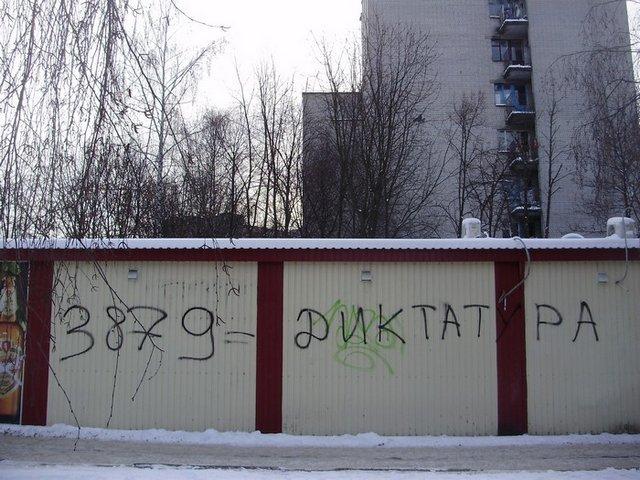 gr_21.01.2014_diktatura_02
