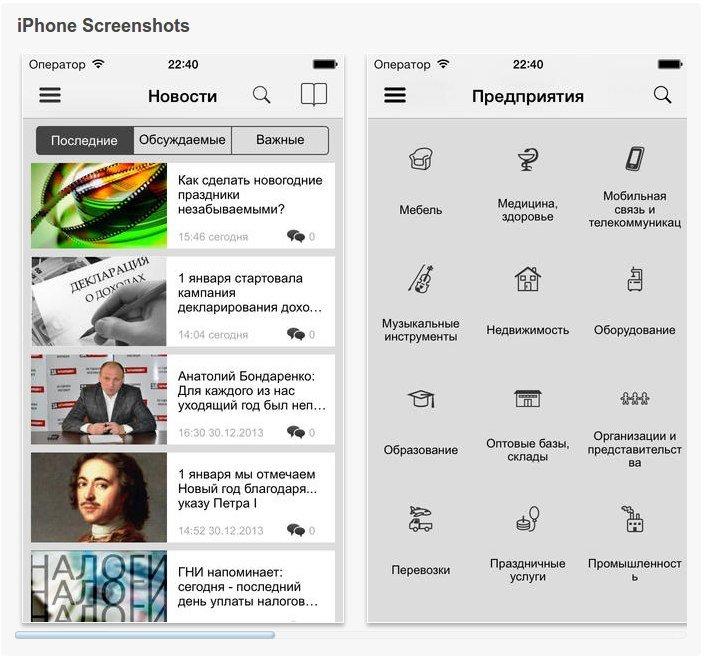 Сайт города Черкасс 0472.ua теперь и в вашем мобильном телефоне, фото-2