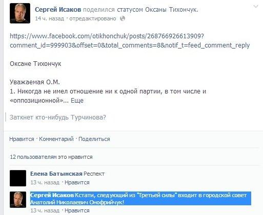 Скандальный николаевский депутат может сложить свой мандат, фото-1