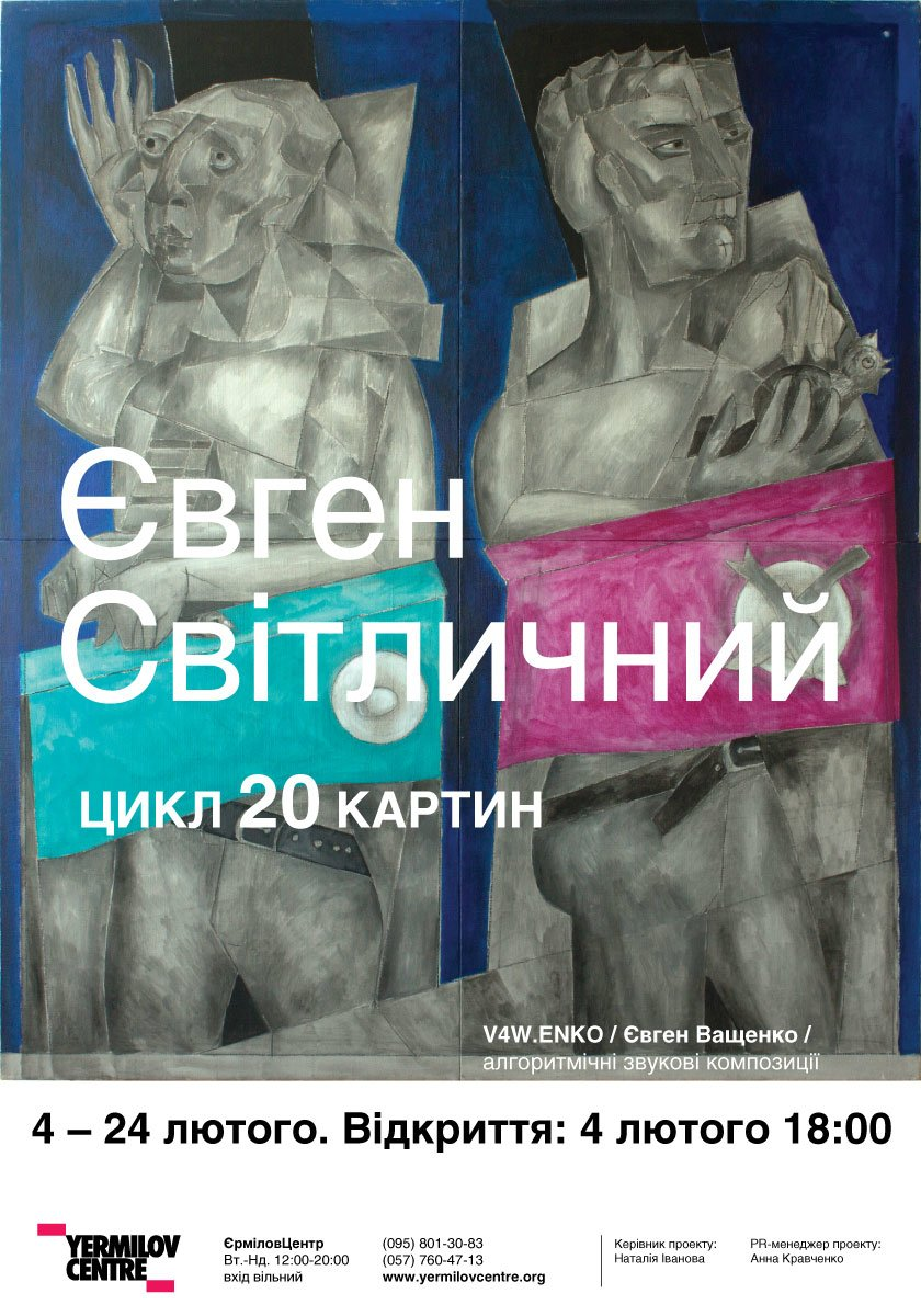 Svetlichniy_A2