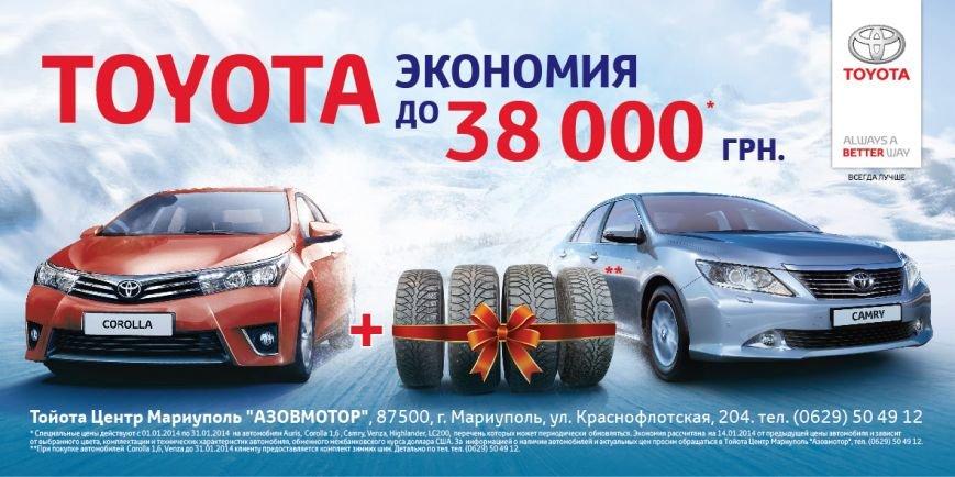 Тойота Центр Мариуполь «Азовмотор» продлевает праздники, фото-2