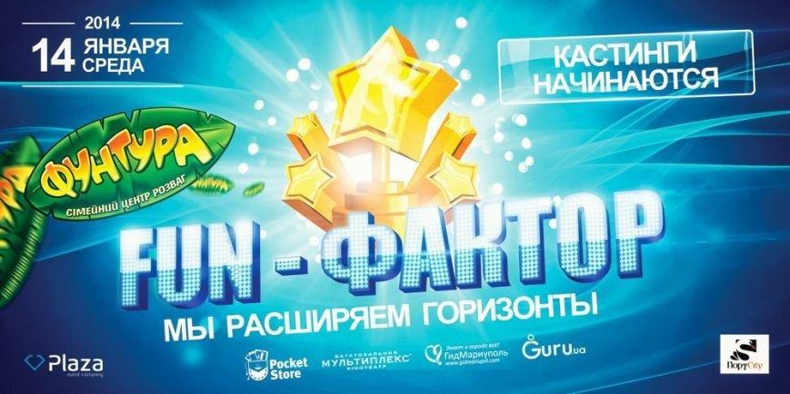 Крупнейшее детское талант-шоу «FUN-ФАКТОР» - продолжается!, фото-1