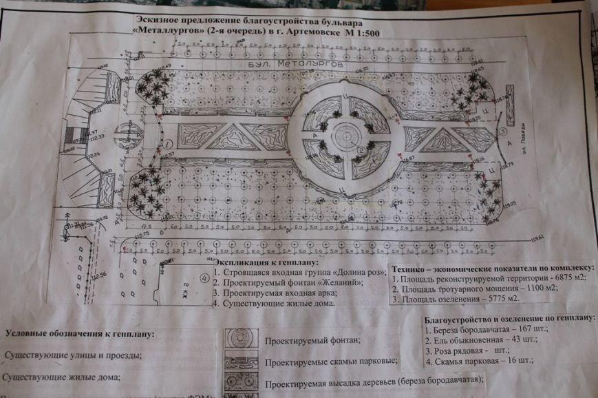 На артемовском бульваре «Металлургов» хотят поставить еще одну колоннаду и «Фонтан Желаний», фото-1