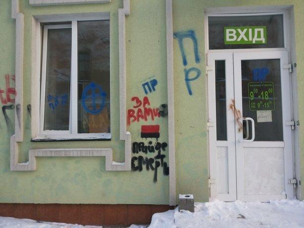 """На Тернопільщині невідомі розмалювали штаб """"регіоналів"""" (фото), фото-2"""