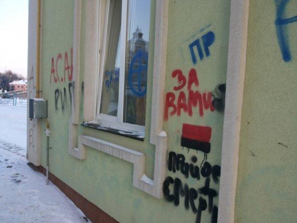 """На Тернопільщині невідомі розмалювали штаб """"регіоналів"""" (фото), фото-1"""