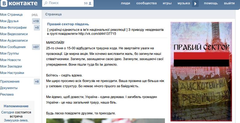 ПСкрана от 2014-01-25 10:35:48