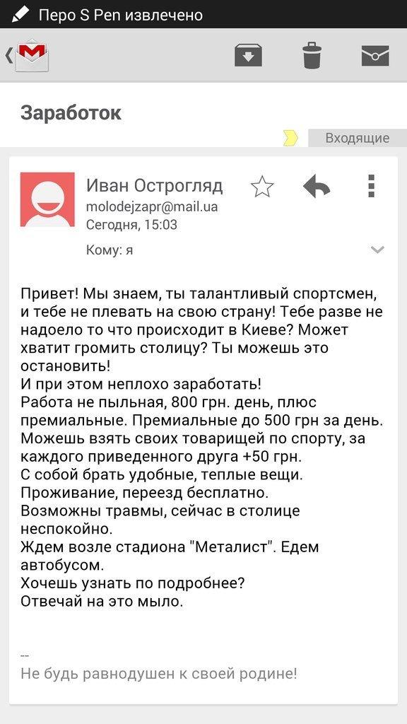 Харьковских спортсменов зовут «останавливать громить столицу» за 800 гривен в день (фото), фото-1